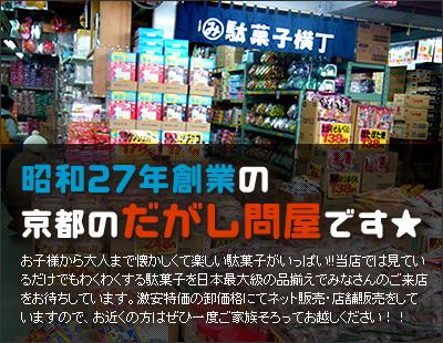 昭和27年創業の京都のだがし問屋です