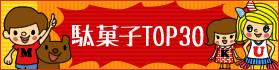 駄菓子TOP30